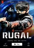 Subtitrare Rugal - Sezonul 1