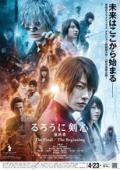 Trailer Rurouni Kenshin: Final Chapter Part I - The Final