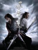 Trailer Fung wan II