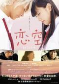 Subtitrare Koizora (Sky of Love)