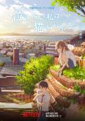 Subtitrare A Whisker Away (Nakitai watashi ha neko wo kaburu)