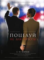 Subtitrare Potseluy ne dlya pressy (Kiss Not For the Press)