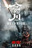 Subtitrare The Sacrifice (Jin Gang Chuan)