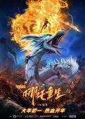 Subtitrare Nazha Reborn (Xin Shen Bang: Ne Zha Chongsheng)