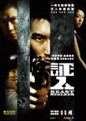Trailer Ching yan