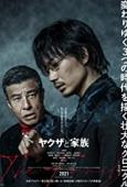 Subtitrare  Yakuza and the Family