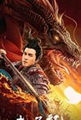 Subtitrare God of War: Zhao Zilong