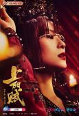 Film Shang Yang Fu