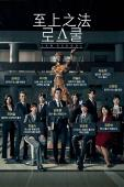 Subtitrare  Law School - Sezonul 1