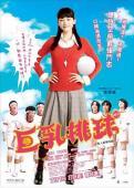 Subtitrare Oppai Volleyball