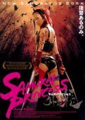 Subtitrare Samurai purinsesu: Gedô-hime