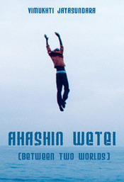 Subtitrare Ahasin Wetei