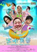 Subtitrare Chut sui fu yung (The Fantastic Water Babes)