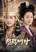 Subtitrare The Great Queen Seondeok