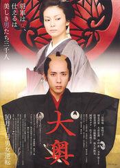 Subtitrare  The Lady Shogun and Her Men (Ôoku)