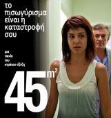 Subtitrare 45m2 (45 tetragonika)