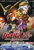 Subtitrare Mobile Suit Gundam Unicorn - Sezonul 1