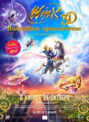 Subtitrare Winx Club 3D: Magic Adventure