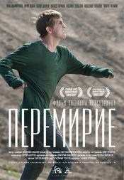 Trailer Peremirie