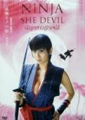 Subtitrare Ninja She-Devil (Kunoichi)