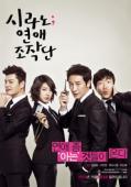 Subtitrare Cyrano Agency (Si-ra-no;Yeon-ae-jo-jak-do)