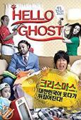 Subtitrare Hello Ghost