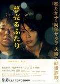 Trailer Yume uru futari