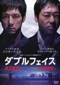 Subtitrare Double Face: Sen'nyû sôsa hen