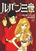 Subtitrare Lupin III - Another Page