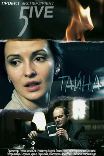 Subtitrare Tayna (Mystery)