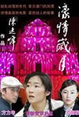 Subtitrare Love Education (Love in Macau) (Hao qing sui yue)