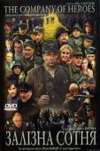 Subtitrare Zalizna sotnia (The Company of Heroes)