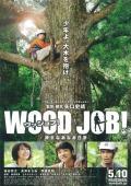 Film Wood Job