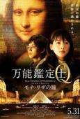 Subtitrare All-Round Appraiser Q: The Eyes of Mona Lisa