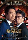 Subtitrare The Man from Macau (From Vegas To Macau)