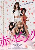 Subtitrare Girl's Blood (Aka x Pinku)
