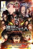 Trailer Attack on Titan: The Wings of Freedom