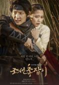 Subtitrare Gunman in Joseon - Sezonul 1