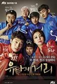 Subtitrare Yoo-Na's Street (Yoonaui Geori) - Sezonul 1
