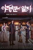 Subtitrare The Night Watchman's Journal - Sezonul 1