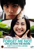 Film Forget Me Not