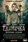 Subtitrare Edinichka