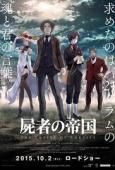 Trailer Shisha no teikoku
