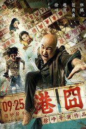 Trailer Ren zai jiong tu: Gang jiong