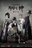 Trailer The Merchant: Gaekju 2015