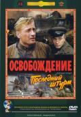 Subtitrare Osvobozhdenie: Posledniy shturm