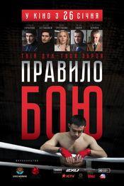 Subtitrare The Fight Rules (Pravilo boya)