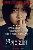 Subtitrare Neol gi-da-ri-myeo