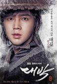 Trailer Daebak