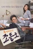 Subtitrare Dong-ne-byeon-ho-sa Jo Deul-ho